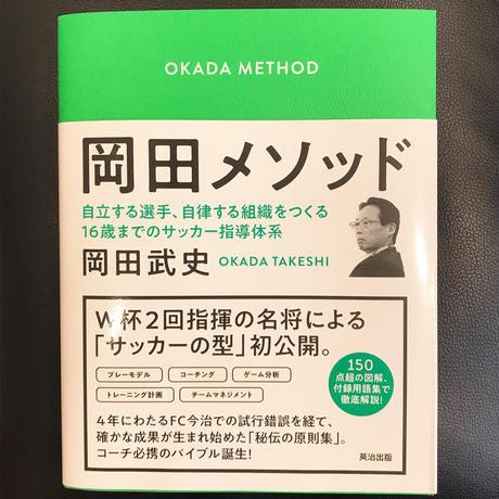岡田メソッド