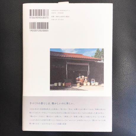 暮らしを手づくりする ―鳥取・岩井窯のうつわと日々