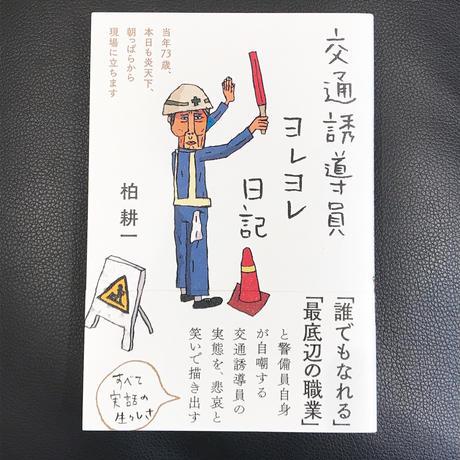 交通誘導員ヨレヨレ日記 ―当年73歳、本日も炎天下、朝っぱらから現場に立ちます