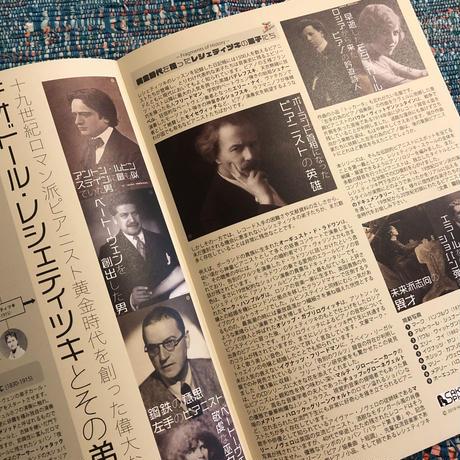 レシェティツキの弟子たち(日本語パンフレット)