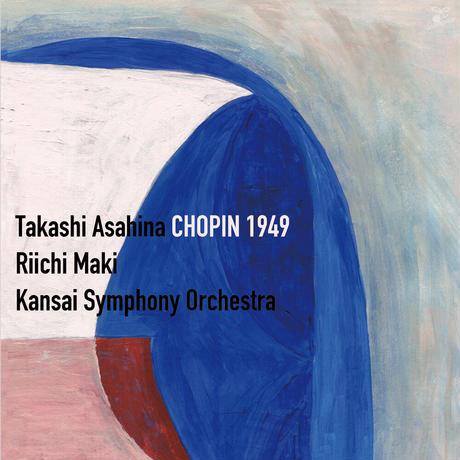 ASAHINA CHOPIN 1949 - 朝比奈 隆 初期放送録音 (w/ 眞木利一、関西交響楽団)「ショパン:ピアノ協奏曲第一番」1949年放送録音