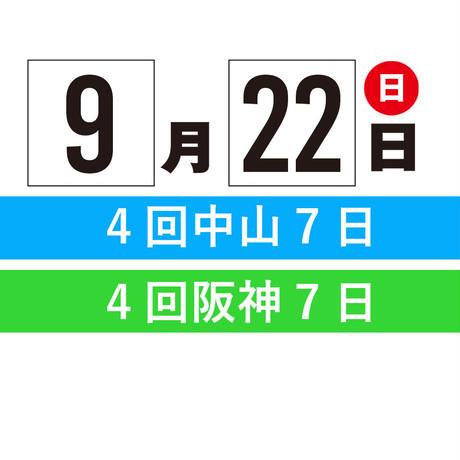 9月22日(日)《2場レースパック》[中山・阪神]8R〜12R