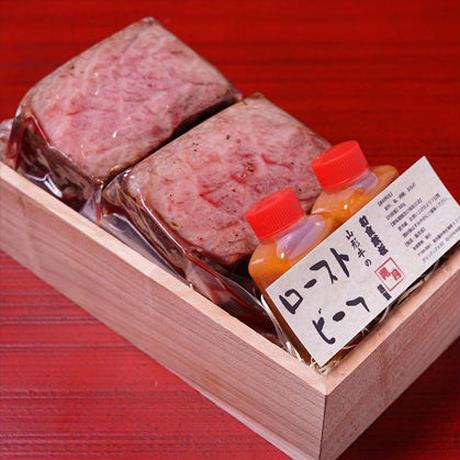 旨味たっぷり山形牛のローストビーフ 300g入り(300g×1)