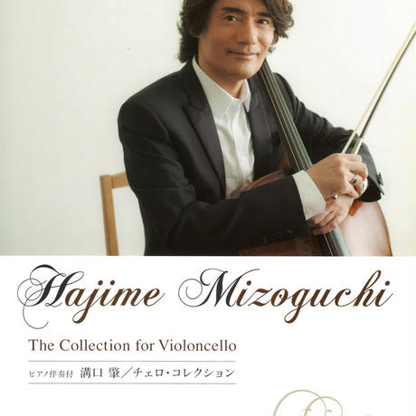 楽譜 The Collection for Violoncello 2015