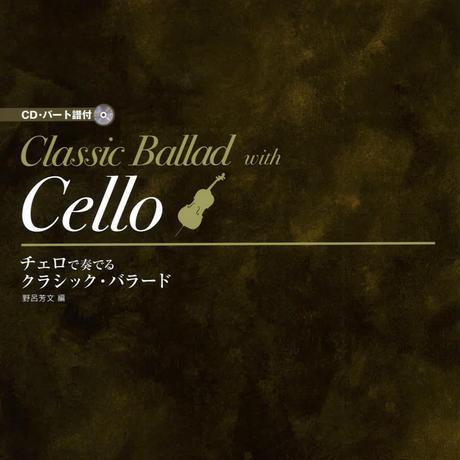 楽譜 Classic Ballade with Cello