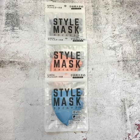 スタイルマスク子供用大きめ