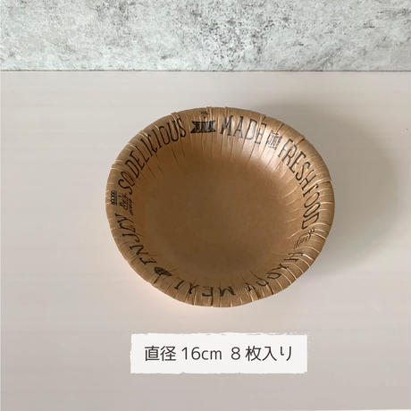 クラフト紙ボウル 16cm 8個入
