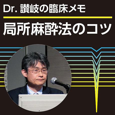 局所麻酔法のコツ~Dr.讃岐の臨床メモ