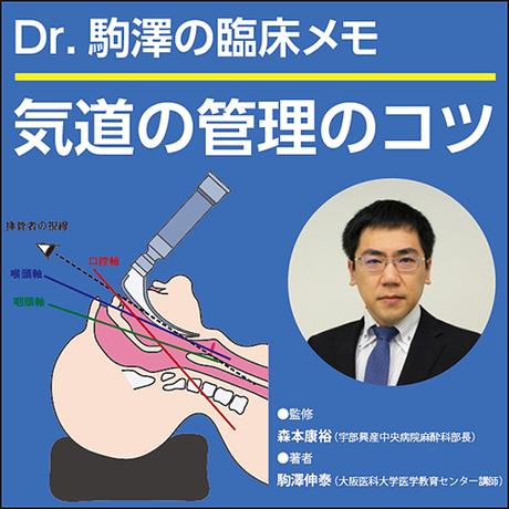 気道の管理のコツ〜Dr.駒澤の臨床メモ