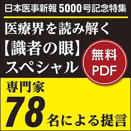 日本医事新報5000号記念特集 「医療界を読み解く【識者の眼】スペシャル」