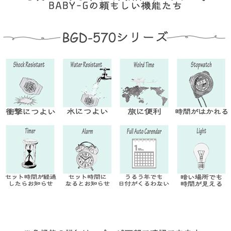 Baby-G BGD-570-7JF