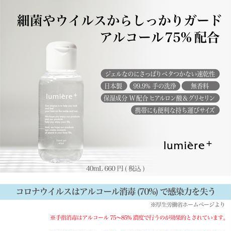 lumiere+・ハンドジェル