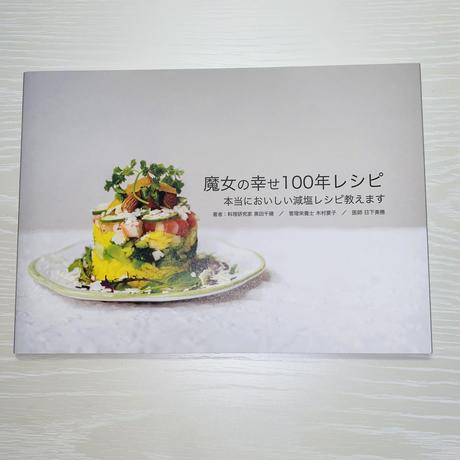 【魔女の幸せ100年レシピ~本当においしい減塩レシピ教えます~】 1冊