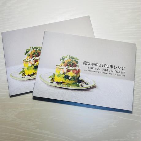 【魔女の幸せ100年レシピ ~本当においしい減塩レシピ教えます~】2冊