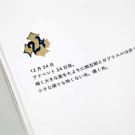 三星玲子「熊五郎の冒険-アドベント2020」ビジュアルブック
