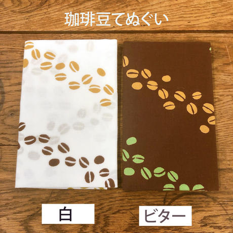 七梅/手ぬぐい/珈琲豆(NA-T_)
