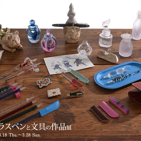 3月18日(木)ガラスペンと文具の作品展ご来場予約(初日)