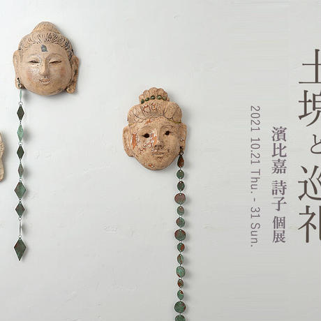 10月21日(木)濱比嘉 詩子 個展 (陶彫) 初日ご来場予約