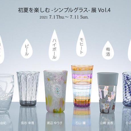 7月1日(木)初夏を楽しむ -シンプルグラス- 展 Vol.4 初日ご来場予約