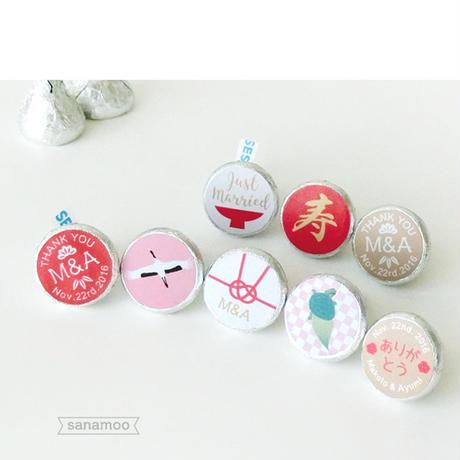 【名入れ】キスチョコシール40枚(和風デザイン)