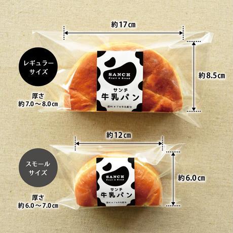 牛乳パンスモール5個入(プレーン・いちごジャム・丸山珈琲・あずきみるく・りんご&さつま芋)