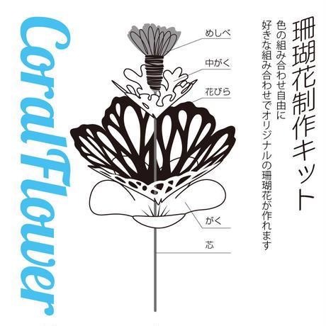 珊瑚花制作キットA(青系3本)