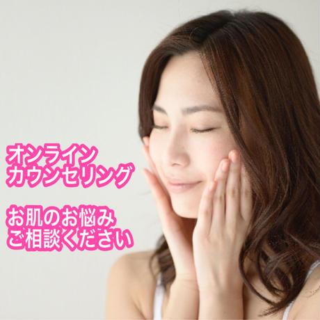 オンラインお肌カウンセリング (60分目安)