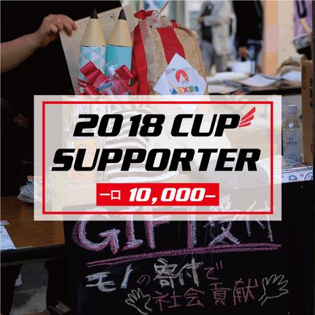 【1回コース】ダイモンカップ・サポーター【10,000】