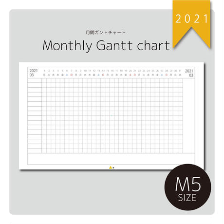 【DL版】M5リフィル 月間ガントチャート 2021年1月分