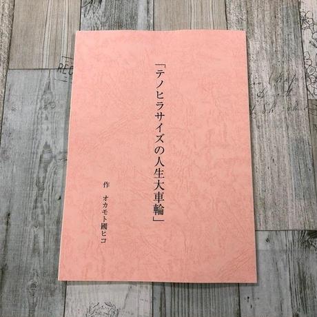 BALBOLABO『テノヒラサイズの人生大車輪』台本 キャストなしVer.