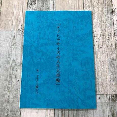BALBOLABO『テノヒラサイズの人生大車輪』台本 BキャストVer.