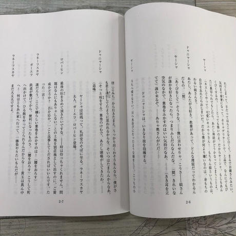 アントン・チェーホフ「桜の園」上演用台本