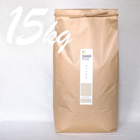 令和3年産 サノライス 15kg