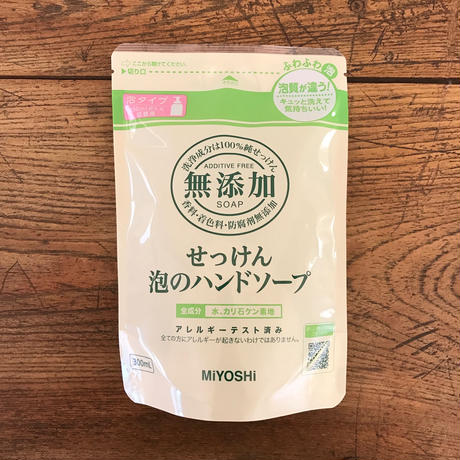 MIYOSHI|無添加 泡のハンドソープ 詰替 300ml