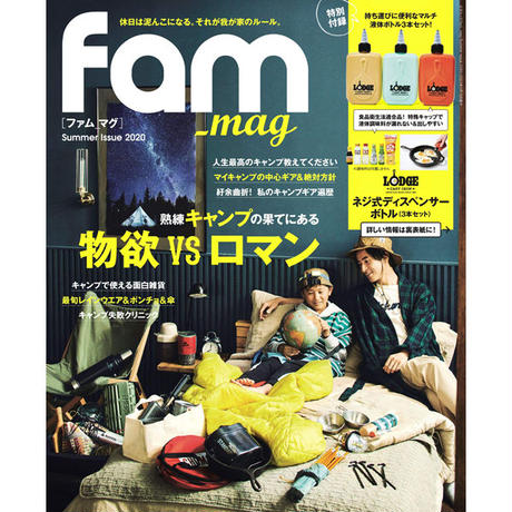 [本]fam_mag Summer Issue 2020(ファム_マグ)