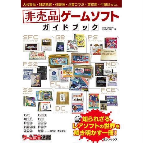 [本]非売品ゲームソフトガイドブック