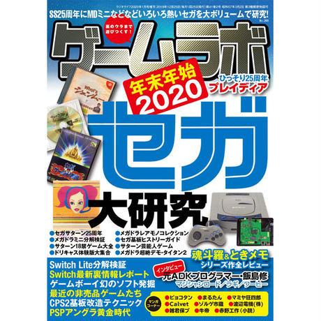 [本]ゲームラボ 年末年始2020