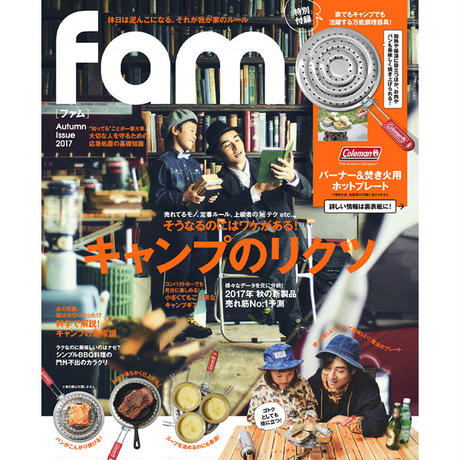 [本]fam Autumn Issue 2017