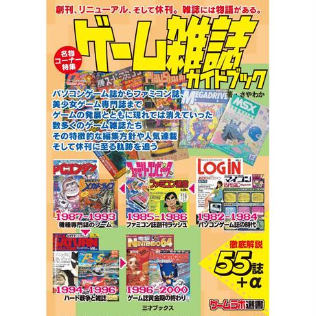 [本]ゲーム雑誌ガイドブック