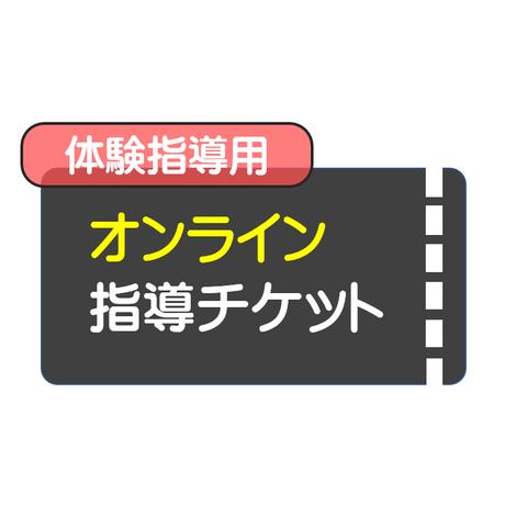 【体験指導用】オンライン指導チケット(学習カウンセリング 30分+体験指導 90分)