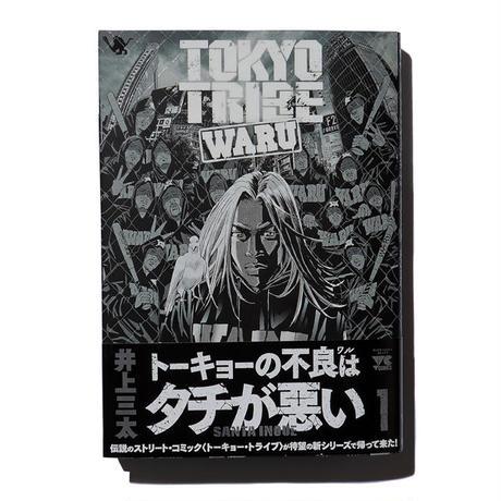 「TOKYOTRIBE WARU」単行本 第1巻