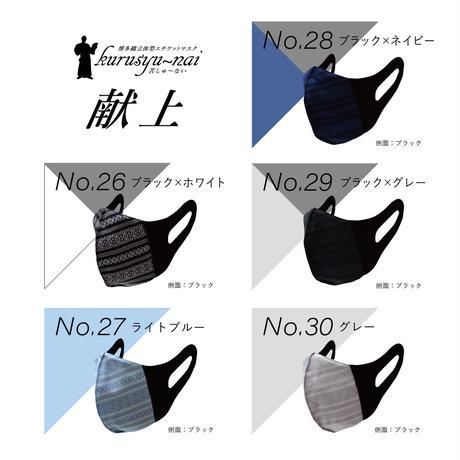博多織立体型エチケットマスク『kurusyu~nai』 献上 NO.32「ピンク×レッド」