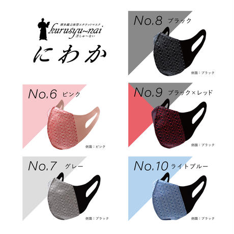 博多織立体型エチケットマスク『kurusyu~nai』 にわか NO.6「ピンク」
