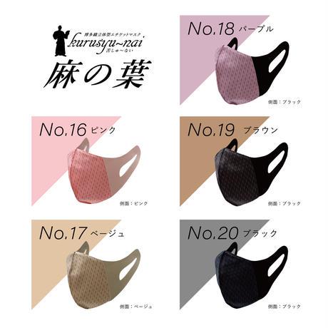 博多織立体型エチケットマスク『kurusyu~nai』 麻の葉 NO.19「ブラウン」