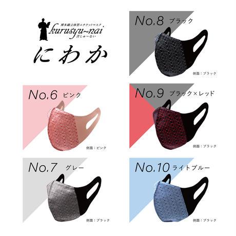 博多織立体型エチケットマスク『kurusyu~nai』 にわか NO.7「グレー」