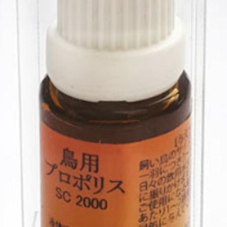 !送料無料!鳥用プロポリス SC2000【液状】 15ml