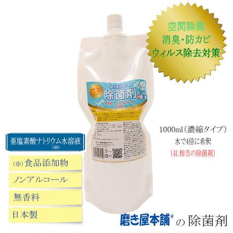 磨き屋本舗の除菌剤 1000ml 4倍濃縮 送料無料