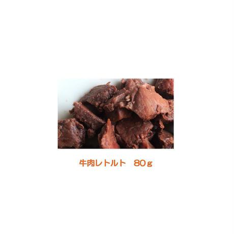 犬 無添加 おやつ 牛肉レトルト 80g