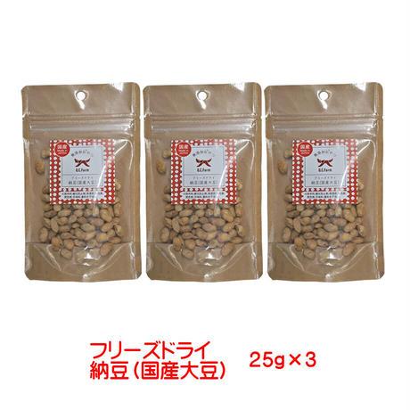 フリーズドライ納豆 粒 (国産大豆) 25g 3個セット 無添加 国産 OCF オーシーファーム