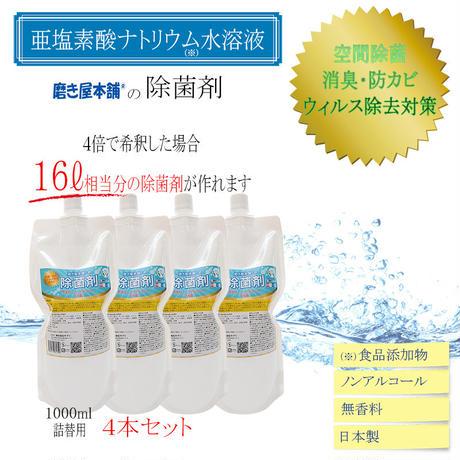 磨き屋本舗の除菌剤 1000ml(4倍濃縮) 4本セット 送料無料